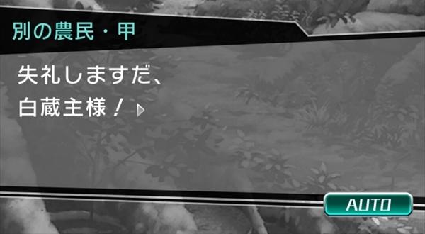 東コンハクゾウスストーリー (33)