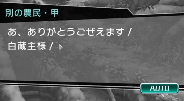 東コンハクゾウスストーリー (40)