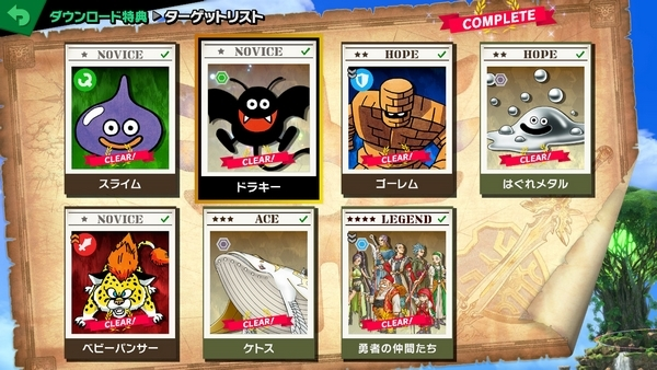 スマブラ勇者スピリットコンプ (3)