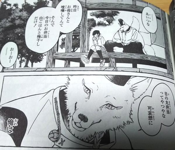 獣人カレシに愛されアンソロ (4)