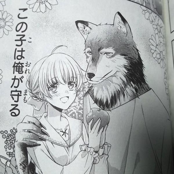 獣人カレシに愛されアンソロ (5)