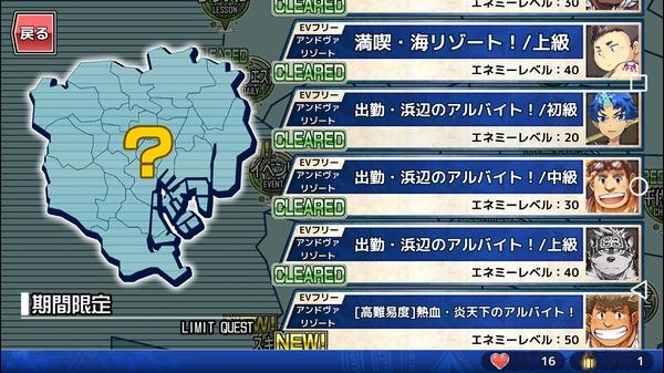 放サモ海の家クエスト開始 (1)