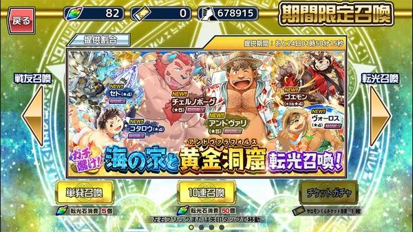 放サモ海の家ガチャ4800円課金 (1)