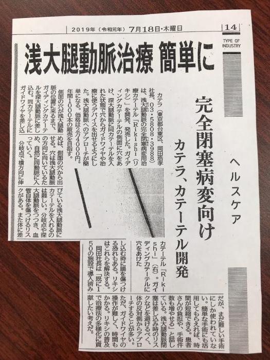 日刊工業新聞画像0718(700)