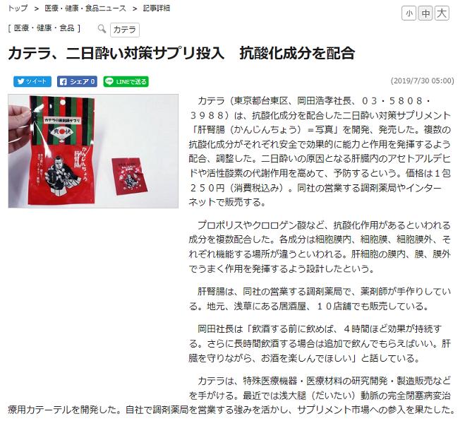 日刊工業新聞サプリ073080%