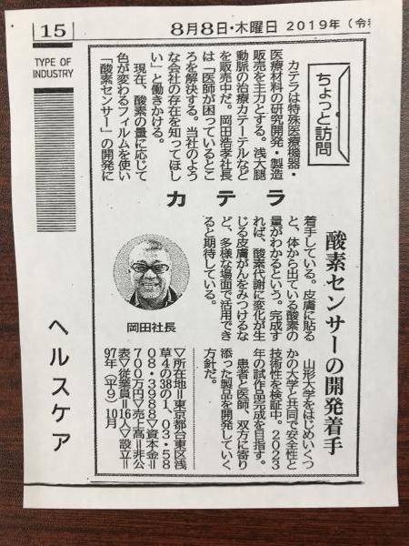 日刊工業新聞画像0808600