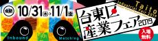 台東産業フェアバナー1