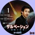 サルベーション-地球(せかい)の終焉- シーズン2  1