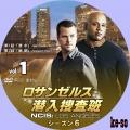 ロサンゼルス潜入捜査班 ~NCIS:Los Angeles シーズン6 1