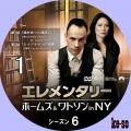 エレメンタリー ホームズ&ワトソン in NY シーズン6 1
