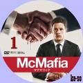 McMafia/マクマフィア 1