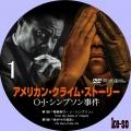アメリカン・クライム・ストーリー / O・J・シンプソン事件 1