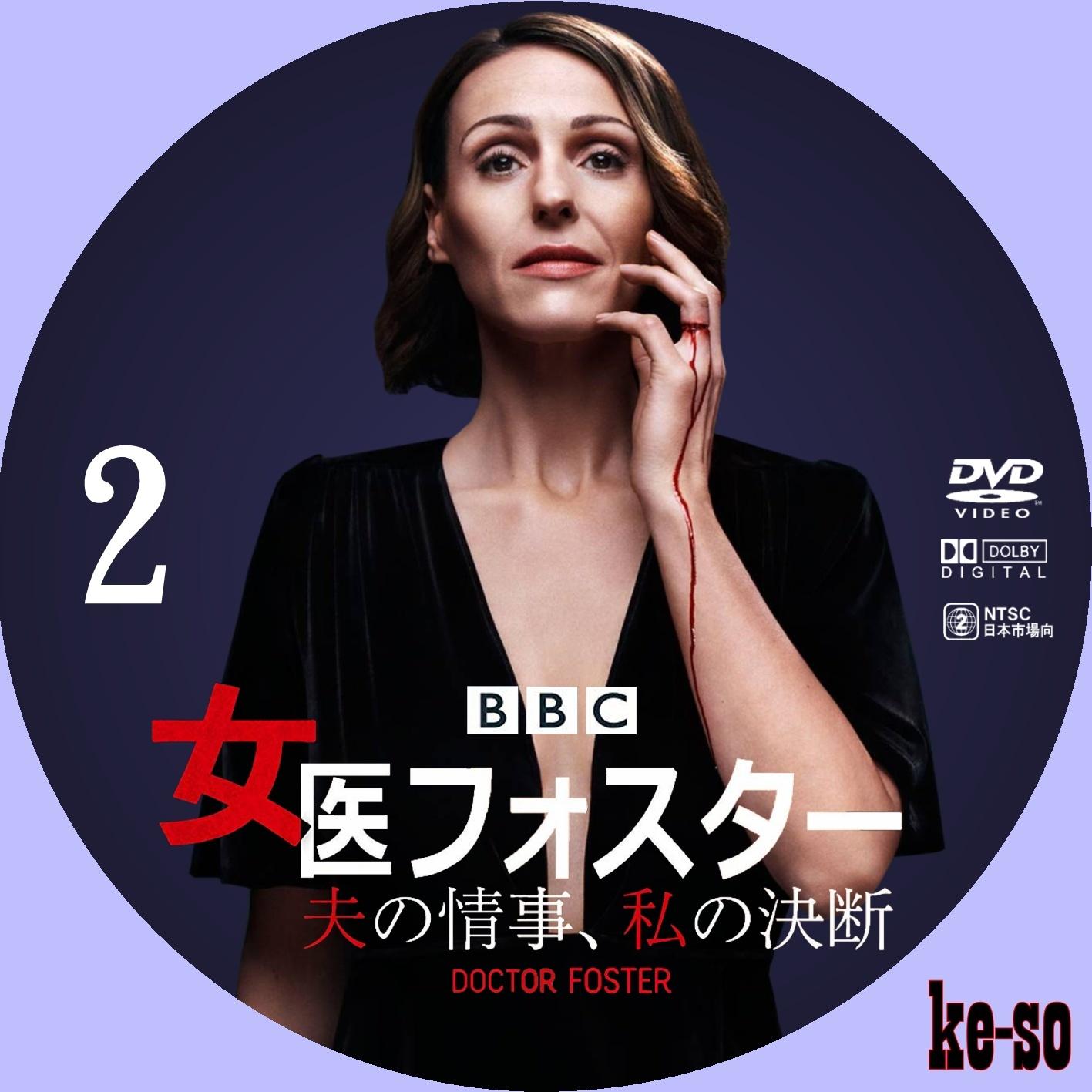 女医 フォスター シーズン 2