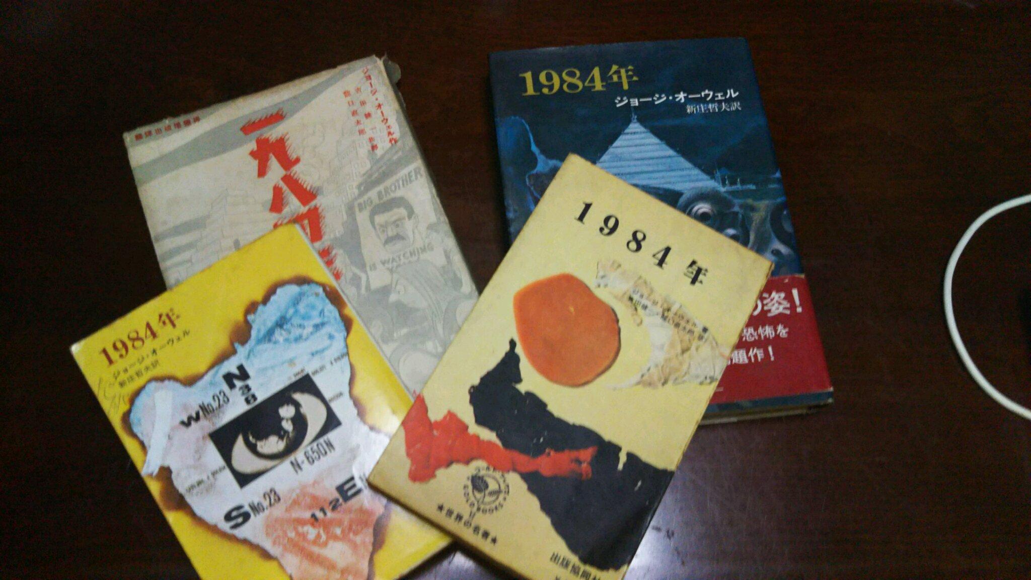 DSC_0023 1984。日本版。カバー。