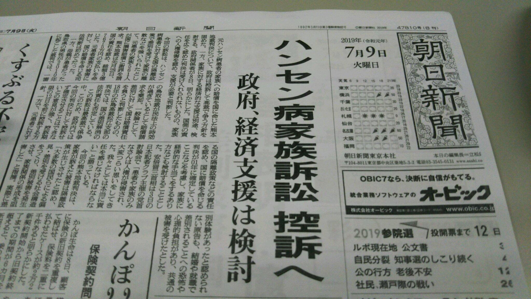 へDSC_0032 朝日。控訴