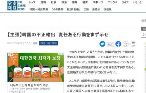 産経「アメリカに泣きつくのはお門違い」に韓国ネット民激怒「もう地震が起こっても支援してやらない!」
