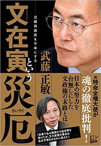 [韓国の反応]「韓国人に生まれなくてよかった」の著者武藤前駐韓日本大使、文在寅非難本に議論「こっちこそおまえなんか韓国に生まれてほしくない」の声
