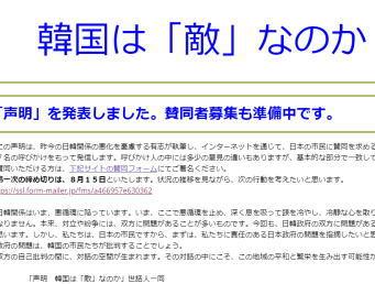 韓国は「敵」なのか 日本知識層が輸出規制撤回運動開始「おせえんだよ、せめて参院選前にやれよ」の声