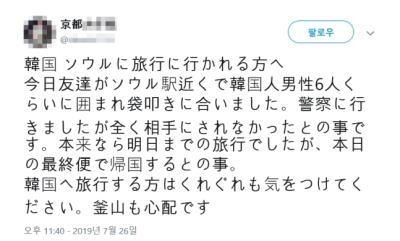 日本人がソウル駅で集団暴行を受けたというデマが広がる「リアリティのかけらもないフェイクニュースが出てきたな(笑)」