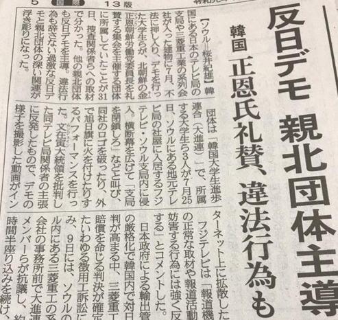 日本が韓国でスパイ活動を行ってるから韓国も同じ事やってるって思うんだろうね