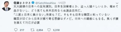 [韓国の反応]佐藤正久外務副大臣「韓国大統領発言は異常」と非難「おたがいどんぐりの背比べだろ」
