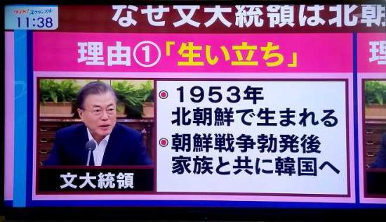 [韓国の反応]テレビ朝日が文在寅大統領を北朝鮮生まれと誤報「こんなデマを流さねばならないほど日本人は文在寅を恐れているのか」