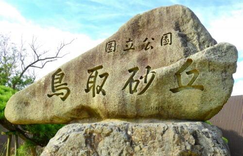 [韓国の反応]鳥取県、観光客急減に東南アジアでのプロモーションを進める「東南アジアの人々が一生に一度行けるかどうかの海外旅行に鳥取なんていくわけないだろ(笑)」