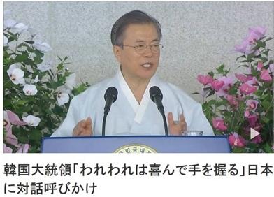 [韓国の反応]文在寅大統領演説 外務省幹部「明らかにトーンが変わった」「これが大国の姿だよ、島国の人間にはわからないんだろうな」