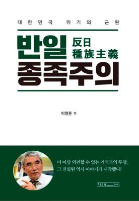 「反日種族主義」議論沸き起こる中ベストセラー1位「日本でも嫌韓本がベストセラーになり、韓国でも嫌韓本がベストセラーになるんだ。みんなそんなに韓国が嫌いか」
