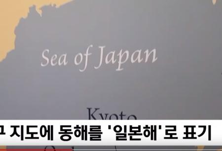 [韓国の反応]日本財団がスミソニアン博物館で「日本海表記」の地図を展示「常識的に見て半万年の歴史を持つ我々の言い分を優先すべきだろうに」