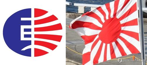 釜山東区のシンボルマーク(左)と旭日旗(右)