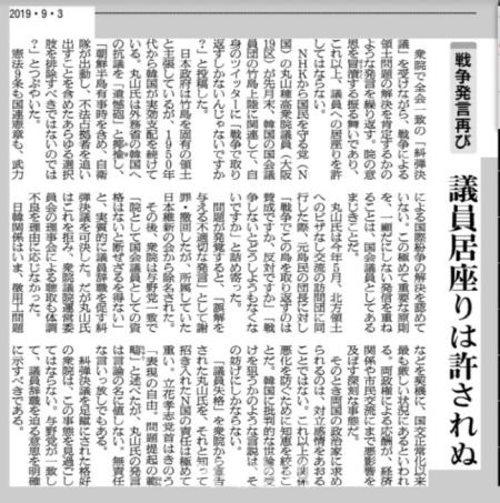[韓国の反応]朝日新聞 丸山穂高議員の議員資格はく奪を提言「ドイツの議員が過去の領土を取り戻そうとフランスやポーランドを攻撃しようと発言したらどうなるだろうか?」の声