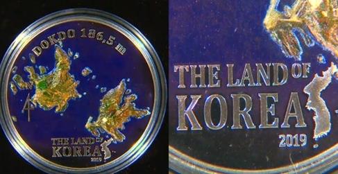 [韓国の反応]タンザニア、「竹島は韓国の領土」と記された記念コイン発行「独島は私たちの国家なんだから国際関係など気にせずに、独島記念硬貨、独島記念切手を発行すべきです」