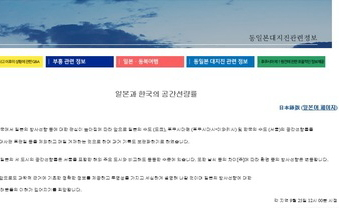 河野太郎氏「東京、福島、ソウルの放射線量を毎日公開するようにした」→ソウルは福島と同等であることを発信「原子力発電所が爆発したところとソウルが同じなんて誰が信じるんだよ(笑)」