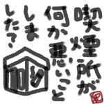 kituenjyo.jpg