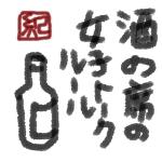 sakeno.jpg