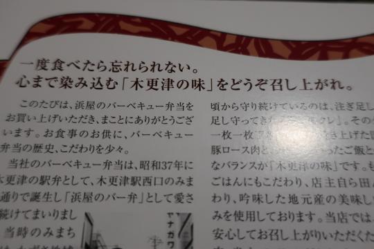 保田漁協ばんや7/2 16