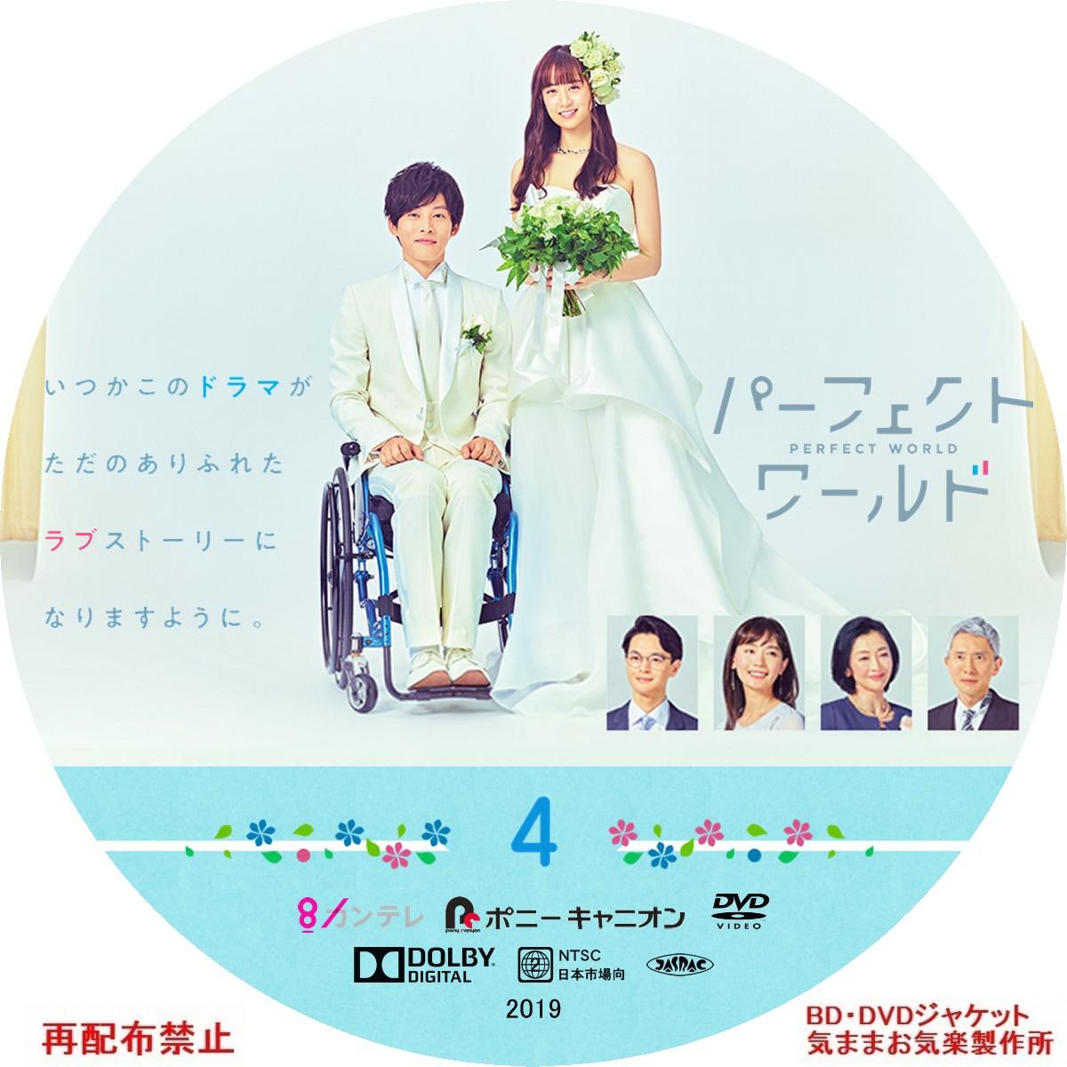 Perfect_World_DVD04.jpg