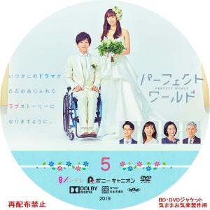 Perfect_World_DVD05.jpg