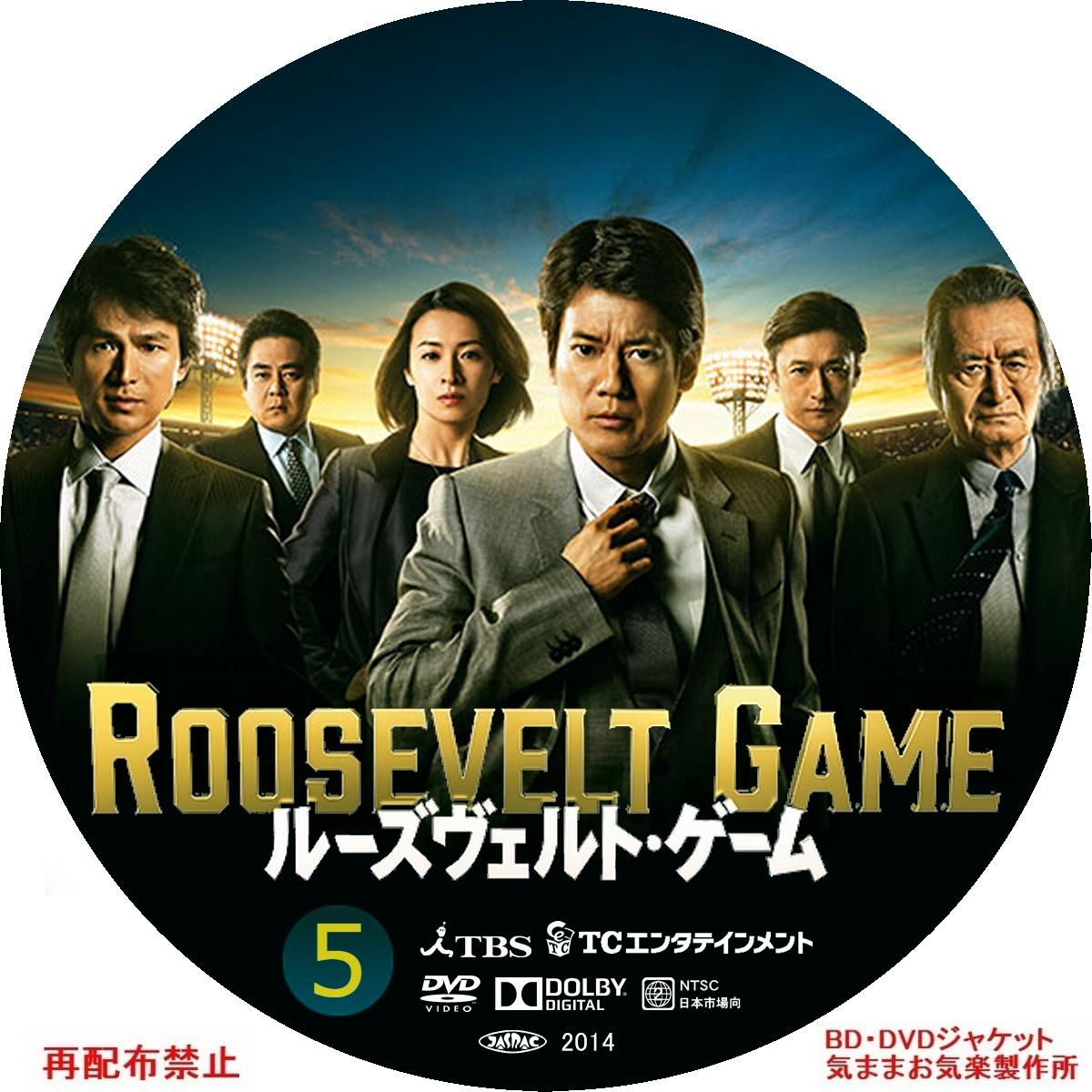 Roosevelt_Game_DVD05.jpg