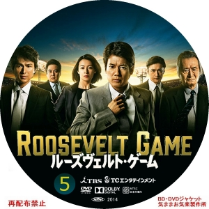 Roosevelt_Game_DVD05.jpg