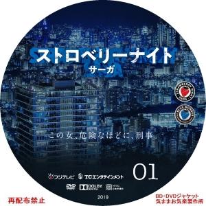 Strawberry_Night_Saga_DVD01.jpg