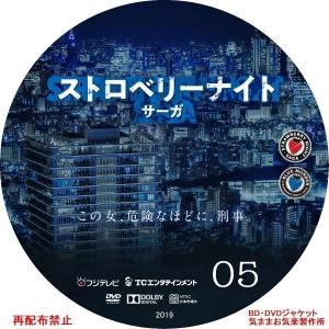 Strawberry_Night_Saga_DVD05.jpg