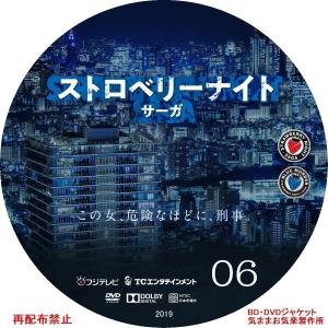 Strawberry_Night_Saga_DVD06.jpg