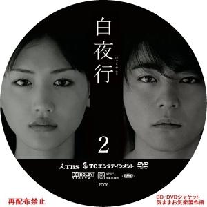 byakuyakou_DVD02.jpg