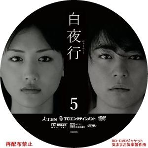 byakuyakou_DVD05.jpg