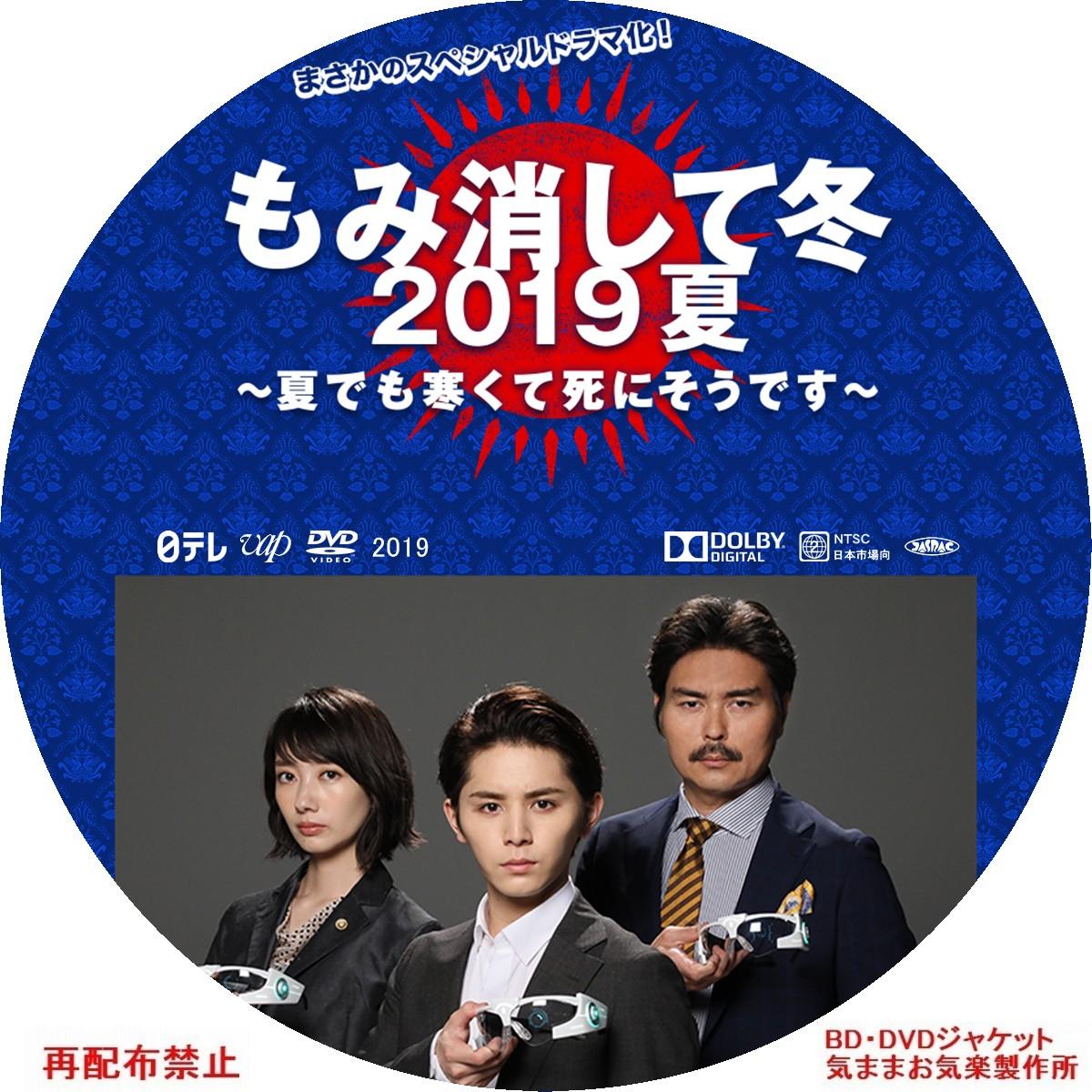 momi_fuyu_2019_natsu_DVD.jpg