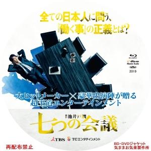 nanakai_BD.jpg