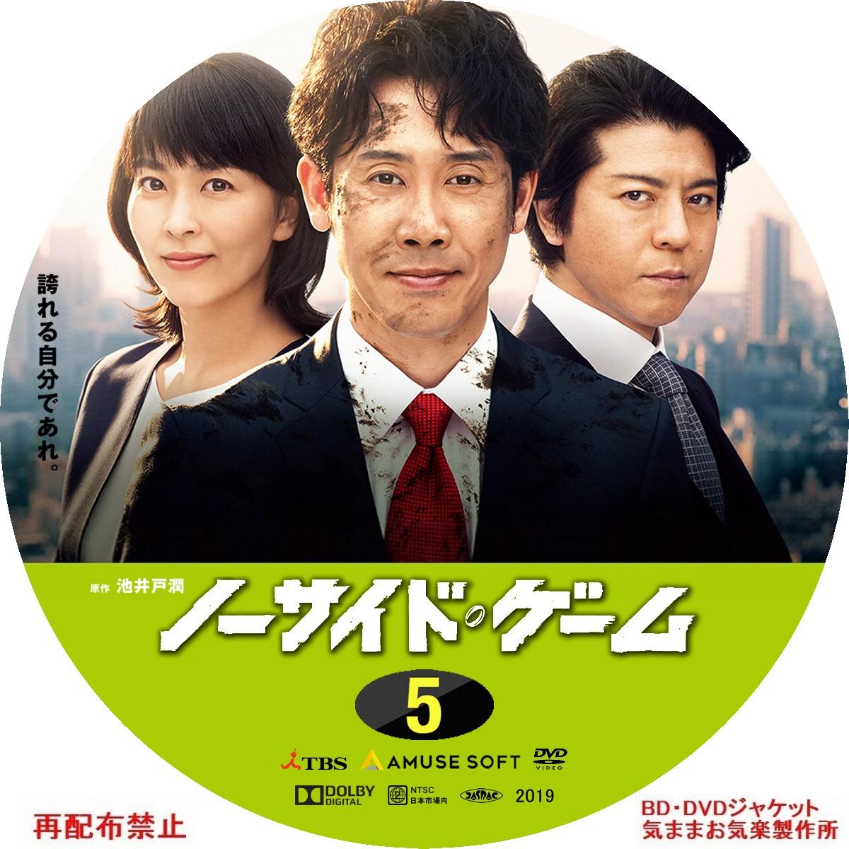 noside_game_DVD05.jpg