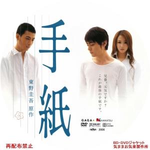 tegami_DVD.jpg